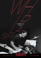 Whiplash - South Korean Movie Poster (xs thumbnail)