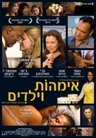 Mother and Child - Israeli Movie Poster (xs thumbnail)