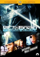 Sky Captain And The World Of Tomorrow - South Korean DVD movie cover (xs thumbnail)