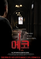 The Echo - South Korean Movie Poster (xs thumbnail)