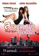 Vamps - Thai Movie Poster (xs thumbnail)