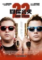 22 Jump Street - Hong Kong Movie Poster (xs thumbnail)