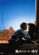 A Room with a View - Japanese Movie Poster (xs thumbnail)