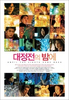 Daiteiden no yoru ni - South Korean Movie Poster (xs thumbnail)