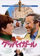 The Goodbye Girl - Japanese Movie Poster (xs thumbnail)