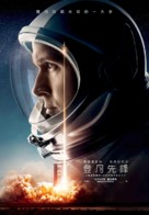 First Man - Taiwanese Movie Poster (xs thumbnail)