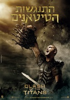 Clash of the Titans - Israeli Movie Poster (xs thumbnail)