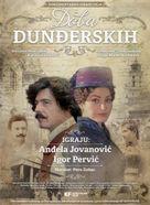 Doba Dundjerskih - Serbian Movie Poster (xs thumbnail)
