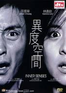 Yee do hung gaan - Hong Kong poster (xs thumbnail)