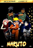 """Naruto"" - Russian DVD movie cover (xs thumbnail)"
