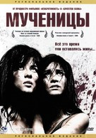 Martyrs - Russian DVD cover (xs thumbnail)