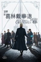 Fantastic Beasts: The Crimes of Grindelwald - Hong Kong Movie Cover (xs thumbnail)