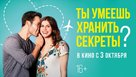 Can You Keep a Secret? - Russian Movie Poster (xs thumbnail)