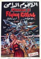 Piranha Part Two: The Spawning - Egyptian Movie Poster (xs thumbnail)