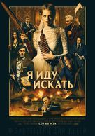 Ready or Not - Russian Movie Poster (xs thumbnail)