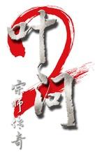 Yip Man 2: Chung si chuen kei - Chinese Logo (xs thumbnail)