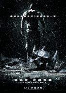 The Dark Knight Rises - Hong Kong Movie Poster (xs thumbnail)