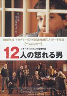12 - Japanese Movie Poster (xs thumbnail)