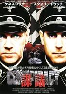 Conspiracy - Japanese poster (xs thumbnail)