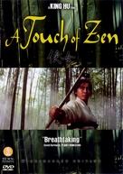 Xia nü - DVD cover (xs thumbnail)