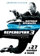 Transporter 3 - Russian Movie Poster (xs thumbnail)
