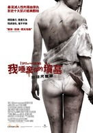 I Spit on Your Grave - Taiwanese Movie Poster (xs thumbnail)