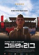 Treto poluvreme - South Korean Movie Poster (xs thumbnail)
