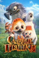 PLOEY: You Never Fly Alone - Russian Movie Cover (xs thumbnail)