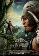 Jack the Giant Slayer - Ukrainian Movie Poster (xs thumbnail)