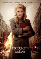 The Book Thief - Bulgarian DVD cover (xs thumbnail)