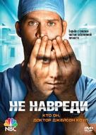 """Do No Harm"" - Russian DVD cover (xs thumbnail)"