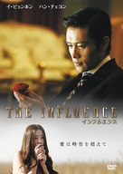 In-peul-loo-eon-seu - Japanese Movie Cover (xs thumbnail)