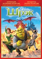 Shrek - Russian DVD movie cover (xs thumbnail)