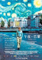 Midnight in Paris - Taiwanese Movie Poster (xs thumbnail)