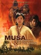 Musa - poster (xs thumbnail)