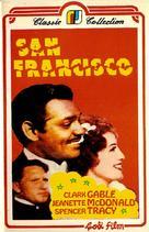 San Francisco - Argentinian VHS cover (xs thumbnail)