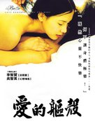 Mi in - Taiwanese poster (xs thumbnail)