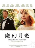 Magic in the Moonlight - Taiwanese Movie Poster (xs thumbnail)
