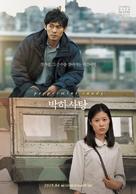 Bakha satang - South Korean Re-release poster (xs thumbnail)