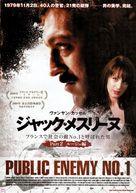 L'ennemi public n°1 - Japanese Movie Poster (xs thumbnail)