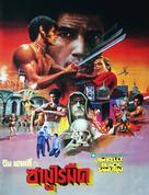 Black Samurai - Thai Movie Poster (xs thumbnail)
