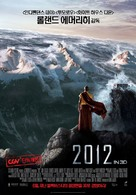 2012 - South Korean Re-release movie poster (xs thumbnail)