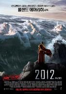 2012 - South Korean Re-release poster (xs thumbnail)