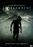 Apocalypto - Russian Movie Cover (xs thumbnail)
