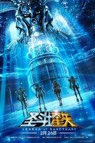 Saint Seiya: Legend of Sanctuary - Chinese Movie Poster (xs thumbnail)