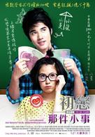 Sing lek lek tee reak wa rak - Taiwanese Movie Poster (xs thumbnail)