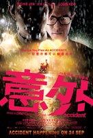 Yi ngoi - Singaporean Movie Poster (xs thumbnail)