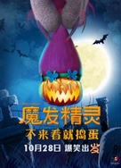 Trolls - Chinese Movie Poster (xs thumbnail)