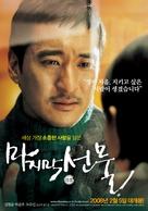 Majimak seonmul - South Korean poster (xs thumbnail)