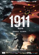 Xin hai ge ming - Taiwanese Movie Poster (xs thumbnail)
